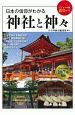 鑑賞ガイド日本の神々と神社<ビジュアル版>(仮)
