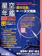 ASTROGUIDE 星空年鑑 2019 DVDでプラネタリウムを見る 流星群や部分日食をパソコンで再現 2019年の星空と天文現象を解説