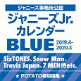ジャニーズJr.カレンダーBLUE 2019.4-2020.3