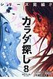 カラダ探し 最終章 赤い人編 六日目~最終日 (8)