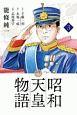 昭和天皇物語(3)