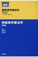 標準理学療法学 専門分野 神経理学療法学<第2版>