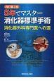 5年でマスター 消化器標準手術<改訂第2版> 消化器外科専門医への道