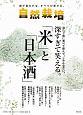 自然栽培 深すぎて笑える。「米」と「日本酒」 食が変われば、すべてが変わる。(17)