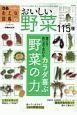 野菜 おとな図鑑4