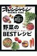 みんながいちばん知りたい、作りたい 野菜のBESTレシピ