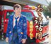 あゝ消防団/最後の別れ/千羽鶴