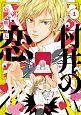 村井の恋 (1)