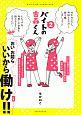 バイトの古森くん(2)