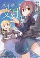 艦隊これくしょん-艦これ- 水平線の、文月(1)