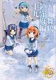 艦隊これくしょん-艦これ- コミックアラカルト 舞鶴鎮守府編 (19)