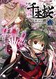 小説・千本桜(5)