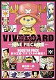 VIVRE CARD〜ONE PIECE図鑑〜 BOOSTER PACK 砂の王国・アラバスタの精鋭!!