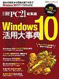 Windows10 活用大事典 日経PC21総集編