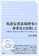 英語定型表現研究の体系化を目指して 形態論・意味論・音響音声学の視点から