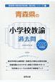 青森県の小学校教諭 過去問 2020 青森県の教員採用試験「過去問」シリーズ2