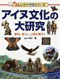アイヌ文化の大研究 楽しい調べ学習シリーズ 歴史、暮らし、言葉を知ろう