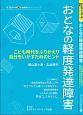 おとなの軽度発達障害 埼玉医科大学超人気健康セミナーシリーズ こども時代をふりかえり自分をいかすためのヒント