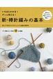 新・棒針編みの基本 いちばんわかる!ずっと使える!