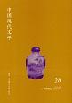 中国現代文学 (20)