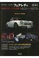 ダットサン/ニッサン フェアレディ 日本初のスポーツカーの系譜1931~1970