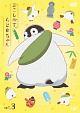 「おこしやす、ちとせちゃん」Vol.3(豪華版)