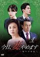 今日、妻やめます~偽りの家族~ DVD-BOX (4)