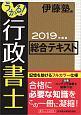 うかる!行政書士 総合テキスト 2019