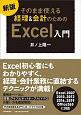 そのまま使える 経理&会計のための Excel入門<新版>