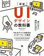 UIデザインの教科書<新版> マルチデバイス時代のインターフェース設計