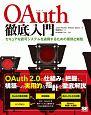 OAuth徹底入門 セキュアな認可システム構築のための原理と実践