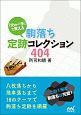 「次の一手」で覚える 駒落ち定跡コレクション404