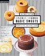 完全保存リクエスト版! 1day sweets 一番よくわかる詳しい写真解説 人気定番スイーツの基礎BOOK