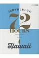 ハワイ72時間 3日間で楽しむハワイ!