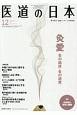 医道の日本 77-12 2018.12 灸愛 灸の臨床・灸の研究 東洋医学・鍼灸マッサージの専門誌(903)
