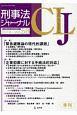 刑事法ジャーナル (58)