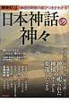 歴史REAL 日本神話の神々