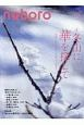 季刊 のぼろ 九州密着の山歩き&野遊び専門誌(23)