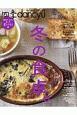四季dancyu 冬の食卓。 dancyu特別編集