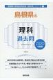 島根県の理科 過去問 2020 島根県の教員採用試験「過去問」シリーズ7
