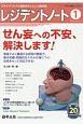 レジデントノート 20-15 2019.1 せん妄への不安、解決します! プライマリケアと救急を中心とした総合誌