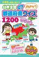 小学生の勉強に役立つ!日本全国47都道府県まるわかりクイズ1200