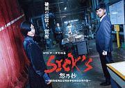 SICK'S 恕乃抄 ~内閣情報調査室特務事項専従係事件簿~ Blu-ray BOX