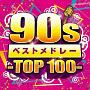 90sベストメドレー -TOP 100-