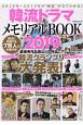 韓流ドラマメモリアルBOOK 2019