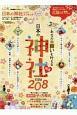 日本の神社ベストランキング<最新版>