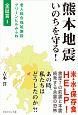 熊本地震 いのちを守る! 全証言1 老人総合福祉施設グリーンヒルみふね