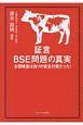 証言 BSE問題の真実 全頭検査は偽りの安全対策だった!