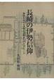 長崎の伊勢信仰 御師をめぐる伊勢と西肥前とのネットワーク