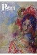 パセオフラメンコ 2019.1 大森有起誌上個展 地球唯一の月刊フラメンコ専門誌(415)